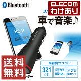 【送料無料】【訳あり】エレコム Bluetooth FMトランスミッター 重低音ブースト機能搭載 車 音楽 カー オーディオ 12/24V車対応 シガレット ケース ブルートゥース 専用アプリ操作タイプ ブラック LAT-FMBTB02BK