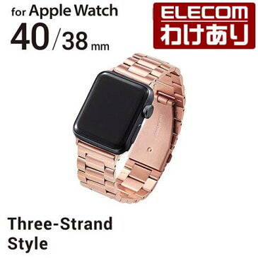 Apple Watch 38mm用 プレミアムステンレスバンド ピンクゴールド:AW-38BDSS3GD【税込3300円以上で送料無料】[訳あり][ELECOM:エレコムわけありショップ][直営]
