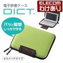 【訳あり】エレコム 2タイプ開閉セミハード電子辞書ケース :...
