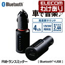 【訳あり】エレコム FMトランスミッター Bluetooth 省電力ワイヤレス 充電用USBポート付き ブルートゥース 充電車載シガレット LAT-FMBT01BK