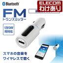 【訳あり】エレコム FMトランスミッター 車載 シガー 重低音ブースト機能搭載 Bluetooth ブルートゥース 省電力 ワイヤレス 充電用 USBポート付き LAT-FMBTB01WH