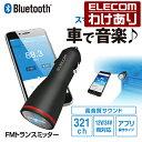 【送料無料】【訳あり】エレコム Bluetooth FMトランスミッター 重低音ブースト機能搭載 12/24V車対応 専用アプリ操作タイプ ブラック LAT-FMBTB02BK