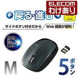 【訳あり】エレコム ワイヤレスマウス 進む,戻るボタン搭載 BlueLED 無線 5ボタン ブラック Mサイズ :M-BL21DBBK【税込3240円以上で送料無料】[訳あり][ELECOM:エレコムわけありショップ][直営]