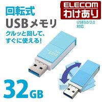 USBメモリ USB3.1(Gen1)/USB3.0対応 回転式 32GB ブルー:MF-RMU3A032GBU【税込3240円以上で送料無料】[訳あり][ELECOM:エレコムわけありショップ][直営]