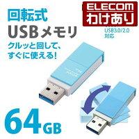 USBメモリ USB3.1(Gen1)/USB3.0対応 回転式 64GB ブルー:MF-RMU3A064GBU【税込3240円以上で送料無料】[訳あり][ELECOM:エレコムわけありショップ][直営]