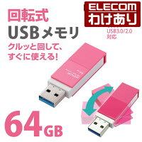 USBメモリ USB3.1(Gen1)/USB3.0対応 回転式 64GB ピンク:MF-RMU3A064GPN【税込3240円以上で送料無料】[訳あり][ELECOM:エレコムわけありショップ][直営]
