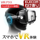 エレコム スマホVR VRグラス 遮音性の高いヘッドホン一体...