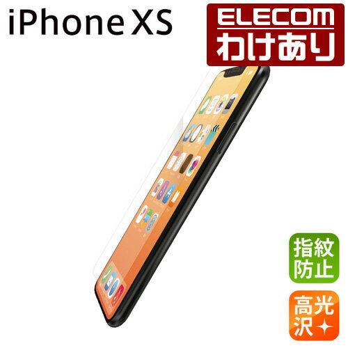 エレコム iPhone XS 液晶保護フィルム 指紋防止 高光沢 iPhone 11 Pro 対応:PM-A18BFLFG【税込3300円以上で送料無料】[訳あり][ELECOM:エレコムわけありショップ][直営]