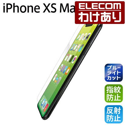 iPhone XS Max 液晶保護フィルム ブルーライトカット 反射防止 iPhone 11ProMax 対応 :PM-A18DFLBLN【税込3300円以上で送料無料】[訳あり][ELECOM