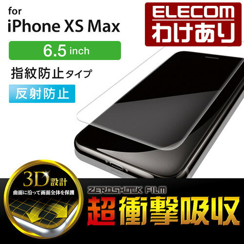 iPhone XS Max用 フルカバー フィルム 衝撃吸収 反射防止 透明 防指紋 液晶保護 スマートフォン スマホ 透明:PM-A18DFLFPRN【税込3300円以上で送料無料】[訳あり][ELECOM:エレコムわけありショップ][直営]