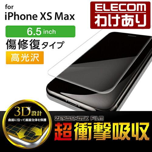 iPhone XS Max用 フルカバー フィルム 衝撃吸収 透明 光沢 傷リペア 液晶保護 スマートフォン スマホ 透明 光沢:PM-A18DFLPKRG【税込3300円以上で送料無料】[訳あり][ELECOM:エレコムわけありショップ][直営]