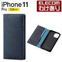 エレコム iPhone 11 Pro 用 ソフトレザーケース