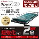 Xperia XZ3用 フルカバーガラスフィルム 超強化 液...