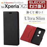 Xperia XZ3用 ソフトレザーカバー 薄型 磁石付 手帳型 スマートフォン スマホ Android ブラック スマホケース PM-XZ3PLFUBK:PM-XZ3PLFUBK【税込3300円以上で送料無料】[訳あり][エレコムわけありショップ][直営]