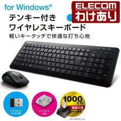エレコム 無線キーボード&マウスセット TK-FDM075M