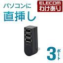 【訳あり】エレコム USBハブ コンパクト設計のノートパソコ...