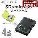 エレコムわけありショップで買える「エレコム SD microSD メモリカード ケース マイクロ SD :CMC-SDCPPBK【税込3300円以上で送料無料】[訳あり][ELECOM:エレコムわけありショップ][直営]」の画像です。価格は160円になります。