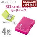 エレコムわけありショップで買える「メモリカードケース SD/microSD対応 4枚収納 ピンク:CMC-SDCPPPN【税込3300円以上で送料無料】[訳あり][ELECOM:エレコムわけありショップ][直営]」の画像です。価格は150円になります。