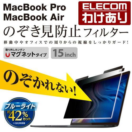 MacBookPro15インチ用 のぞき見防止 フィルター マグネットタイプ 2way 液晶保護 マックブックプロ:EF-MBPT15PFM【税込3300円以上で送料無料】[訳あり][エレコムわけありショップ][直営]