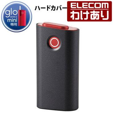 エレコム glo series2mini 用 ハードカバー 電子タバコ アクセサリ グロー シリーズ2 ミニ ケース ハードカバー ブラック:ET-GLMPVBK【税込3300円以上で送料無料】[訳あり][エレコムわけありショップ][直営]