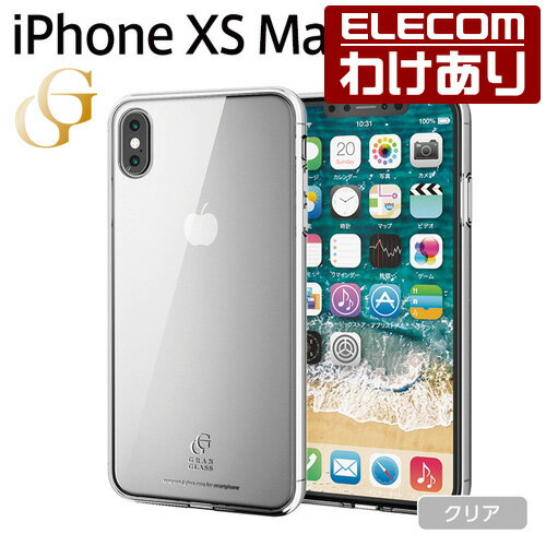 エレコム iPhone XS Max ケース ガラスケース GRAN GLASS クリア スマホケース iphoneケース:PM-A18DHVCG1CR【税込3300円以上で送料無料】[訳あり][エレコムわけありショップ][直営]