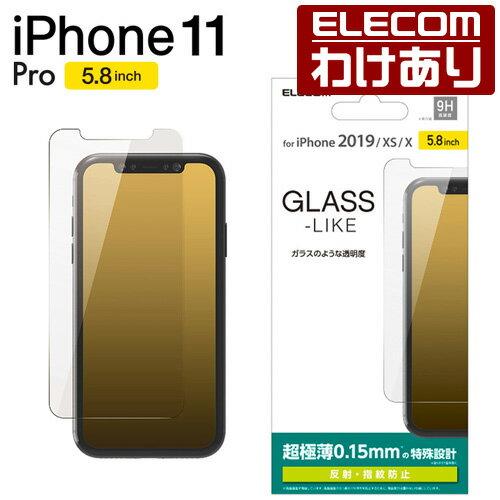 iPhone 11 Pro 用 ガラス ライクフィルム 薄型 反射防止 液晶保護 フィルム アイフォン 11 新型 iPhone2019 5.8インチ 5.8 液晶 保護 iPhone XS X iPhoneXS iPhoneX 対応:PM-A19BFLGLM【税込3300円以上で送料無料】[訳あり][エレコムわけありショップ][直営]
