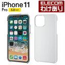 エレコム iPhone 11 Pro 用 ハードケース ケース カバー iPhone11 Pro iPhone11Pro iPhone2019……