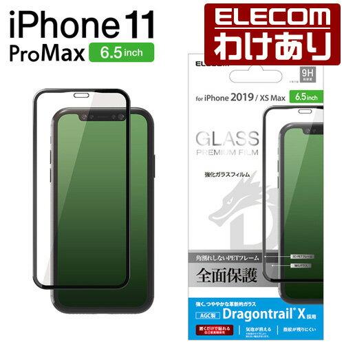 エレコム iPhone 11 Pro Max 用 フルカバー ガラス フィルム フレーム付 ドラゴントレイル 液晶保護フィルム iPhone11 ProMax アイフォン 11 6.5 フルカバーフィルム 全面保護 iPhoneXS Max 対応 ブラック:PM-A19DFLGFRDTB[訳あり][エレコムわけありショップ][直営]