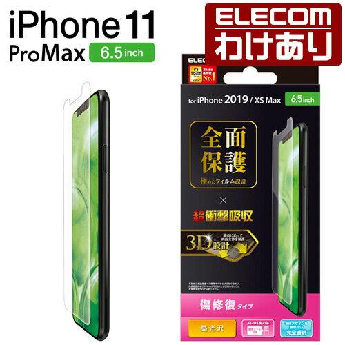 エレコム iPhone 11 Pro Max 用 フルカバー フィルム 衝撃吸収 透明 高光沢 傷リペア 液晶保護フィルム iPhone11 ProMax アイフォン 6.5 フルカバーフィルム 全面保護 iPhoneXS Max 対応 専用ヘラ付 透明:PM-A19DFLPKRG[訳あり][エレコムわけありショップ][直営]