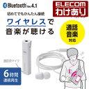エレコム Bluetoothオーディオレシーバー かんたん接