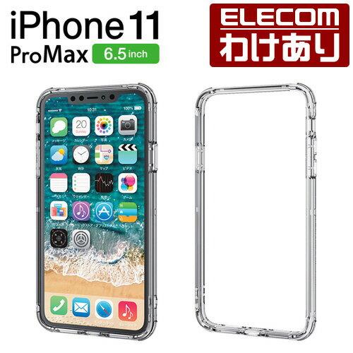 エレコム iPhone 11 Pro Max 用 ハイブリッドバンパー ケース カバー iphone6.5 iPhone11 ProMax アイフォン 11 新型 iPhone2019 6.5インチ 6.5 スマホケース シンプル シンプル 衝撃 バンパー 透明 クリア:PM-A19DHVBCR【税込3300円以上で送料無料】[訳あり][直営]