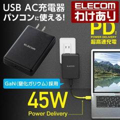 エレコム ノートPC用ACアダプター Power Delivery対応USB AC充電器 45W Type-C「ACDC-PD0545BK」