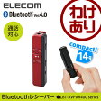 iPhone・スマホに最適! イヤホンをワイヤレスにできる Bluetoothレシーバー レッド:LBT-AVPAR400RD【税込3240円以上で送料無料】[訳あり][ELECOM:エレコムわけありショップ][直営]