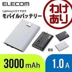 [Apple認証] iPhone/iPod対応 Lightningコネクタ搭載 モバイルバッテリー ライトニングコネクタ [3000mAh][約100g] ホワイト:LPA-LA1-3010WH[Logitec(ロジテック)]【税込3240円以上で送料無料】 [訳あり][ELECOM(エレコム):エレコムわけありショップ]
