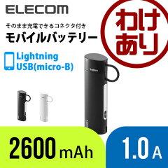 [Apple認証] iPhone/iPod対応 Lightningコネクタ/microBコネクタ搭載 ライトニングコネクタ モバイルバッテリー [2600mAh][82g] ブラック:LPA-LA2-2610BK [訳あり][ELECOM(エレコム):エレコムわけありショップ]