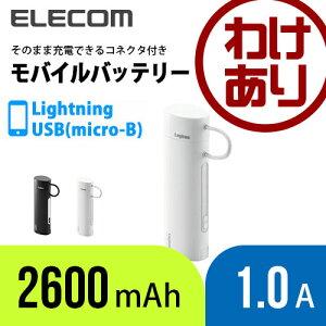 Lightning/microB モバイルバッテリー :LPA-LA2-2610WH: 05P12Oct15