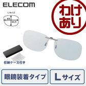 PCメガネ PC GLASSES クリップオンタイプ ブルーライトカット率約47% グレーレンズ [Lサイズ] :OG-CBLP01GYL【税込3240円以上で送料無料】[訳あり][ELECOM:エレコムわけありショップ][直営]
