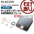 iPhone用 ホームボタンステッカー ネコ:P-AHA2【税込3240円以上で送料無料】[訳あり][ELECOM:エレコムわけありショップ][直営]