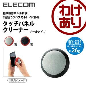 タッチパネルクリーナー スマホ・タブレット タッチパネル エレコム ショップ
