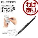 エレコムスマートフォン用ボールペン付タッチペン(ブラック):P-TPLP01BK【税込3240円以上で送料無料】[訳あり][ELECOM:エレコムわけありショップ][直営]