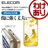 iPhoneSE iPhone5s/5 ケース シェルカバー アップルテクスチャ ゴールド :PS-A12PVTG01【税込3240円以上で送料無料】[訳あり][ELECOM:エレコムわけありショップ][直営]