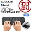 ワイヤレスキーボード Bluetooth3.0 折りたたみ 滑らかな打ち心地のシリコンキー iPad iPhone Mac Android対応 [英語66キー配列]:TK-FBS039EBK【税込3240円以上で送料無料】[訳あり][ELECOM:エレコムわけありショップ][直営]
