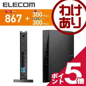 【送料無料】[Wi-Fi 無線LANルーター]iPhoneも対応 11ac.n.a.g.b 867+300Mbps無線LAN(wifi ワイファイ)ギガルータ:WRC-1167GHBK2: 05P12Oct15