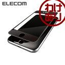 iPhone7 フィルム iPhone8対応 フルカバーフィルム iPhone8対応 防指紋 反射防止 硬度9H:PM-A16MFLRHBK【税込3240円以上で送料無料】[訳あり][ELECOM:エレコムわけありショップ][直営]