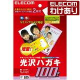 【送料無料】【訳あり】エレコム はがき用紙 インクジェット用光沢紙 郵便番号枠入り 100枚 EJH-CGH100