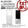 WALKMAN ウォークマン Aシリーズ(2015年発売) ケース 透明シリコンケース クリア:AVS-A15SCTCR【税込3240円以上で送料無料】[訳あり][ELECOM:エレコムわけありショップ][直営]
