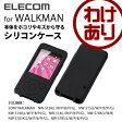 Walkman Sシリーズ 2015用シリコンケース:AVS-S15SCBK【税込3240円以上で送料無料】[訳あり][ELECOM:エレコムわけありショップ][直営]