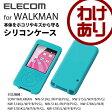 WALKMAN ウォークマン Sシリーズ(2015年発売) ケース シリコンカバー ブルー:AVS-S15SCBU【税込3240円以上で送料無料】[訳あり][ELECOM:エレコムわけありショップ][直営]