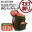 PCキャリングバッグ バックパック フラップタイプ グリーン [〜13.3インチノートPC対応] [18l]:BM-BP02GN【税込3240円以上で送料無料】[訳あり][ELECOM:エレコムわけありショップ][直営]
