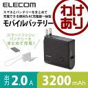 モバイルバッテリー コンセント直挿し 便利なAC充電器一体型 軽量 [3200mAh 2A出力] ブラック:DE-MB1L-3220BK【税込3240円以上で送料無料】[訳あり][ELECOM:エレコムわけありショップ][直営]